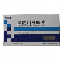 磷酸川芎嗪片