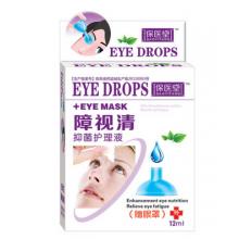 障视清抑菌护理液(赠眼罩)