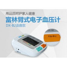 臂式电子血压计DX-B2(语音款)